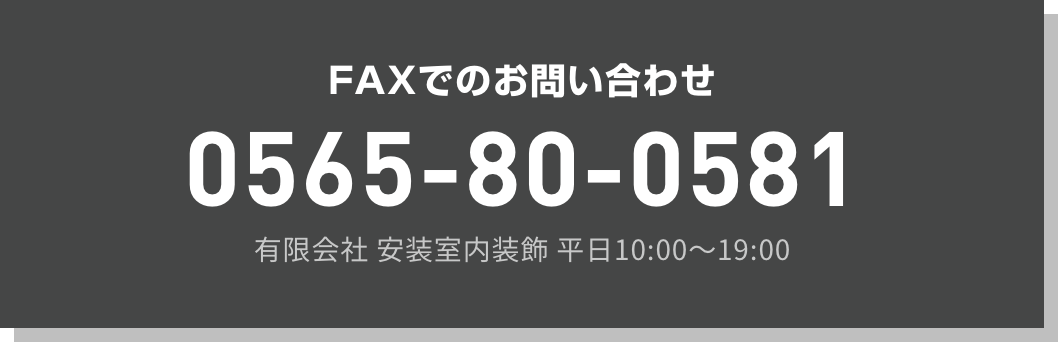 0565-80-0581