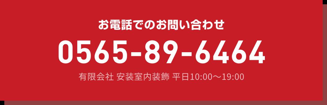 0565-89-6464